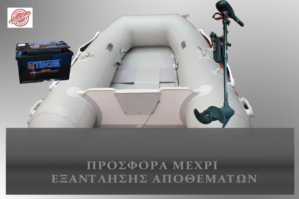 προσφορα-βαρκακι-μπαταρια-ηλεκτρικη μηχανη-φουσκωτο