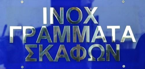inox γραμματα